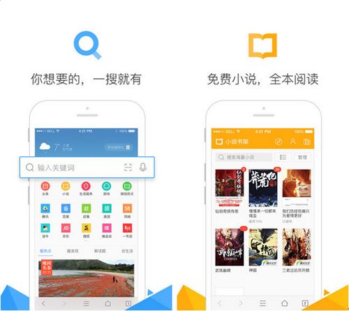 QQ浏览器 v6.4.0for iPhone(高速浏览器) - 截图1