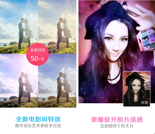 美图秀秀 v4.9.1for iPhone(图像处理) - 截图1