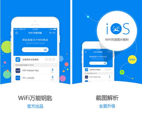 WiFi万能钥匙 v3.2.1for iPhone(无线上网) - 截图1