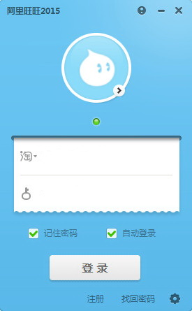 阿里旺旺买家版 8.60.00C官方版(淘宝必备) - 截图1