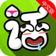 十句话V3.1正式版for iPhone