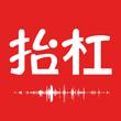 抬杠V3.7.2官方版for iPhone(社交平台)