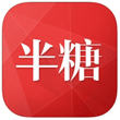 半糖V5.3.1官方版for iPhone(购物工具)