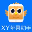XY苹果助手2015 2.5.19.3664 正式版(苹果助手)