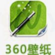 360壁纸 2.1.0.2095 官方版(壁纸下载)