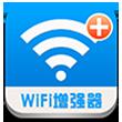 wifi信号增强器 v12.9.5官方版for Android(系统工具)