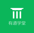 有道学堂V1.1.1官方版for Android(学习软件)