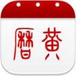 中华万年历V6.4.5正式版for iPhone(中华日历)