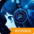 动漫电台anime radio V3.28正式版for Android(手机电台)