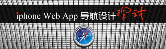 IOS开发:Web App导航设计探讨