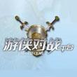 游侠对战平台正式版 v4.0.2.1