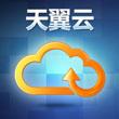 天翼云存储 3.7.0 官方版(云端储存)