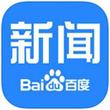 百度新闻v5.9.2官方版for iPhone(新闻阅读)