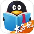 QQ阅读V5.6.11正式版for iPhone(阅读工具)