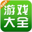 4399游戏大厅正式版 v1.1.0.2739┊