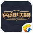 掌上英雄联盟V4.4.1正式版for iPhone(游戏助手)