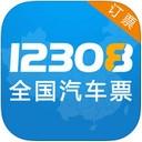 12308汽车票订票官网iOS版