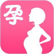 孕妇孕期必备手机版(手机孕妇孕期必备安卓版下载)V5.3.0官方版