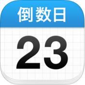 倒数日Days Matter for iOS