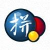 谷歌拼音输入法v2.2.2541官方版