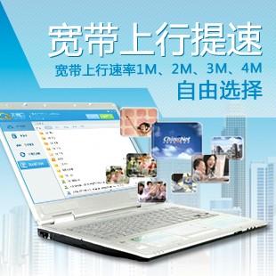 宽带客户收费管理系统 V2.0 官方版