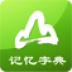 词根词缀记忆字典4.4.0 for android