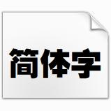 锐字云字库粗黑字体 官方版