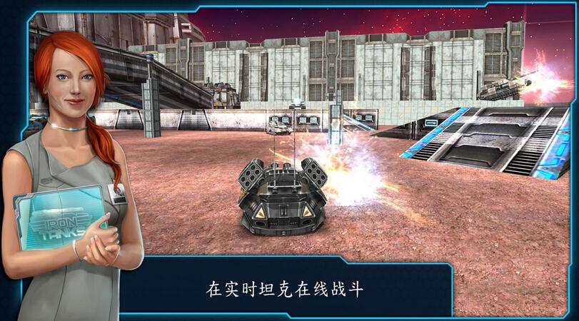铁骑坦克(强袭坦克) v2.03 for Android安卓版 - 截图1