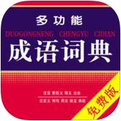 成语词典免费版V1.4.0 苹果版