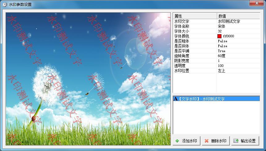 南通速强批量添加水印专家 v1.80 官方最新版