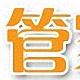 管家通库存管理软件 v4.6 官方版