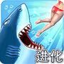 饥饿鲨(进化) v3.7.2.0 for Android安卓版