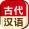 古代汉语词典 v1.0.0 安卓版
