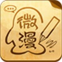 腾讯微漫 V4.1安卓版
