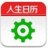 人生日历官方版 V5.0.1.146