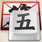 QQ五笔输入法 V2.01 官方版