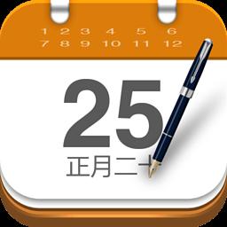 中华万年历 for iPhone版 v6.8.4