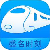 盛名列车时刻 for iOS 8.5