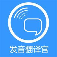语音翻译 v1.6.8安卓版