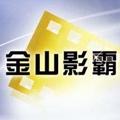 KingPlayer(金山影霸)官方版 V3.0.0.2