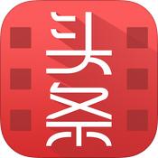 视频头条iOS版 V3.2.7
