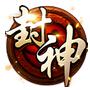 格斗封神(格斗之王) v1.2.0 for Android安卓版