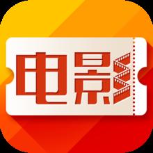 电影团购 V1.3安卓客户端