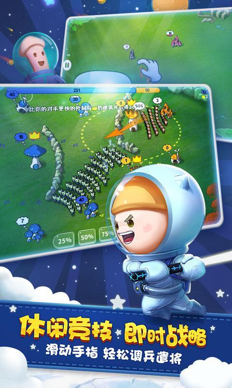 蘑菇战争(太空战记) v1.3.35 for Android安卓版 - 截图1