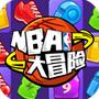 NBA大冒险(NBA传奇) v1.1 for Android安卓版
