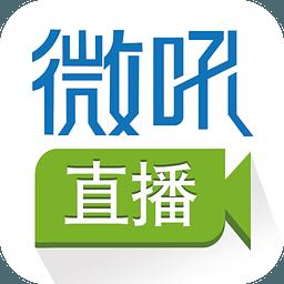 微吼 v4.3.9安卓版