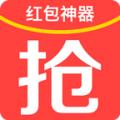 抢红包神器v1.6.3 安卓版