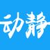 动静新闻 v1.1.5 安卓版