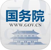 国务院(中国政府网运行中心)for iPhoneV1.0