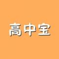 高中宝 for Android v6.0